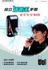 电子行业0045,电子行业,精品广告设计,语音王 金立 品牌