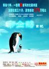 电影0009,电影,精品广告设计,企鹅 日记 极地