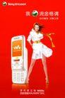 索爱0003,索爱,精品广告设计,滑板 白色 飘裙