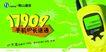 网通0010,网通,精品广告设计,17909 IP 长途