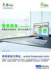 网通0015,网通,精品广告设计,新动力 台式电脑 企业