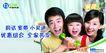 网通0026,网通,精品广告设计,共享 家庭 乐趣