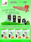 联通0027,联通,精品广告设计,集团 用户 月租