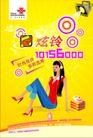 联通0036,联通,精品广告设计,炫铃 投影仪 听音乐的美女