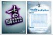 联通0043,联通,精品广告设计,吉祥 号码 上市