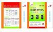 联通0053,联通,精品广告设计,密保 超薄 滑盖手机