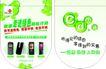 联通0055,联通,精品广告设计,绿色 实惠 直板手机