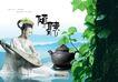茶0005,茶,精品广告设计,倾听 音乐 茶香