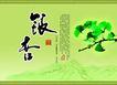 茶0006,茶,精品广告设计,银杏 绿色 枝叶