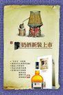 茶0010,茶,精品广告设计,奶酒 新装 上市