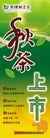茶0013,茶,精品广告设计,秋茶 沉淀 权利