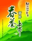 茶0017,茶,精品广告设计,新鲜 华祥苑 海拔