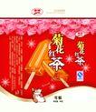 茶0023,茶,精品广告设计,句话 凉茶 雪糕