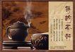 茶0027,茶,精品广告设计,茶艺 茶水 喝茶