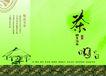 茶0034,茶,精品广告设计,故乡浓茶 嫩芽 香叶