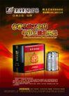 茶0037,茶,精品广告设计,五色环 特供茶 加盟商