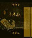 茶0038,茶,精品广告设计,孔雀 普洱茶 茶文化