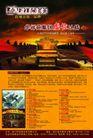 茶0041,茶,精品广告设计,华祥苑 茗茶 品味