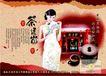茶0042,茶,精品广告设计,茶道 美女 抱扇