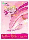 蒙牛0004,蒙牛,精品广告设计,粉红 节拍 酸酸乳
