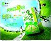 蒙牛0025,蒙牛,精品广告设计,升级 包装 健康