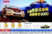 车0011,车,精品广告设计,极限 征服 性价