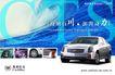 车0018,车,精品广告设计,海纳百川 澎湃 动力