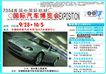 车0019,车,精品广告设计,博览会 国际 期限