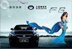 车0020,车,精品广告设计,驰骋 比亚迪 汽车