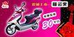 车0026,车,精品广告设计,上市 市场 摩托车