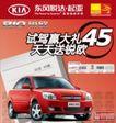 车0055,车,精品广告设计,试驾 锐欧 红色轿车