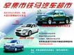 车0058,车,精品广告设计,货车 宣传单 汽车超市