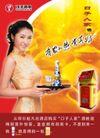 酒0025,酒,精品广告设计,酒水 活动 广告