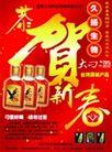 酒0033,酒,精品广告设计,久扬生物 大刁酒 原装产品