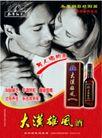 酒0040,酒,精品广告设计,大汉雄风酒 健肾固精 平调阴阳