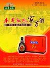酒0041,酒,精品广告设计,本草 纲目 家方酒