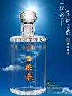 酒0043,酒,精品广告设计,一统 天下 五粮液