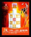 酒0044,酒,精品广告设计,八年 陶冶 陈酿