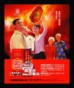 酒0045,酒,精品广告设计,全家福 金兴 大曲