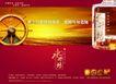 酒0048,酒,精品广告设计,船舵 发展 方向