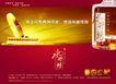 酒0049,酒,精品广告设计,历史 悠久 酒品