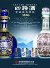 酒0052,酒,精品广告设计,花瓷瓶 特香型 四特酒
