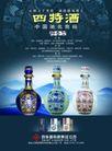 酒0053,酒,精品广告设计,群山背景 型号 酒文化