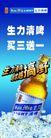 酒0060,酒,精品广告设计,生力清啤 优惠 冰块