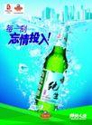 酒0068,酒,精品广告设计,清水 高楼 绿色