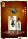 酒0072,酒,精品广告设计,酒品广告 国窖酒 八卦图