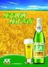 酒0075,酒,精品广告设计,纯麦啤酒 金黄麦田 玻璃啤酒杯