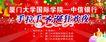 银行证券金融0017,银行证券金融,精品广告设计,圣诞 狂欢夜 学院