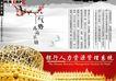 银行证券金融0018,银行证券金融,精品广告设计,资源 管理 系统