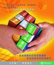 银行证券金融0026,银行证券金融,精品广告设计,魔方 旋转 财务